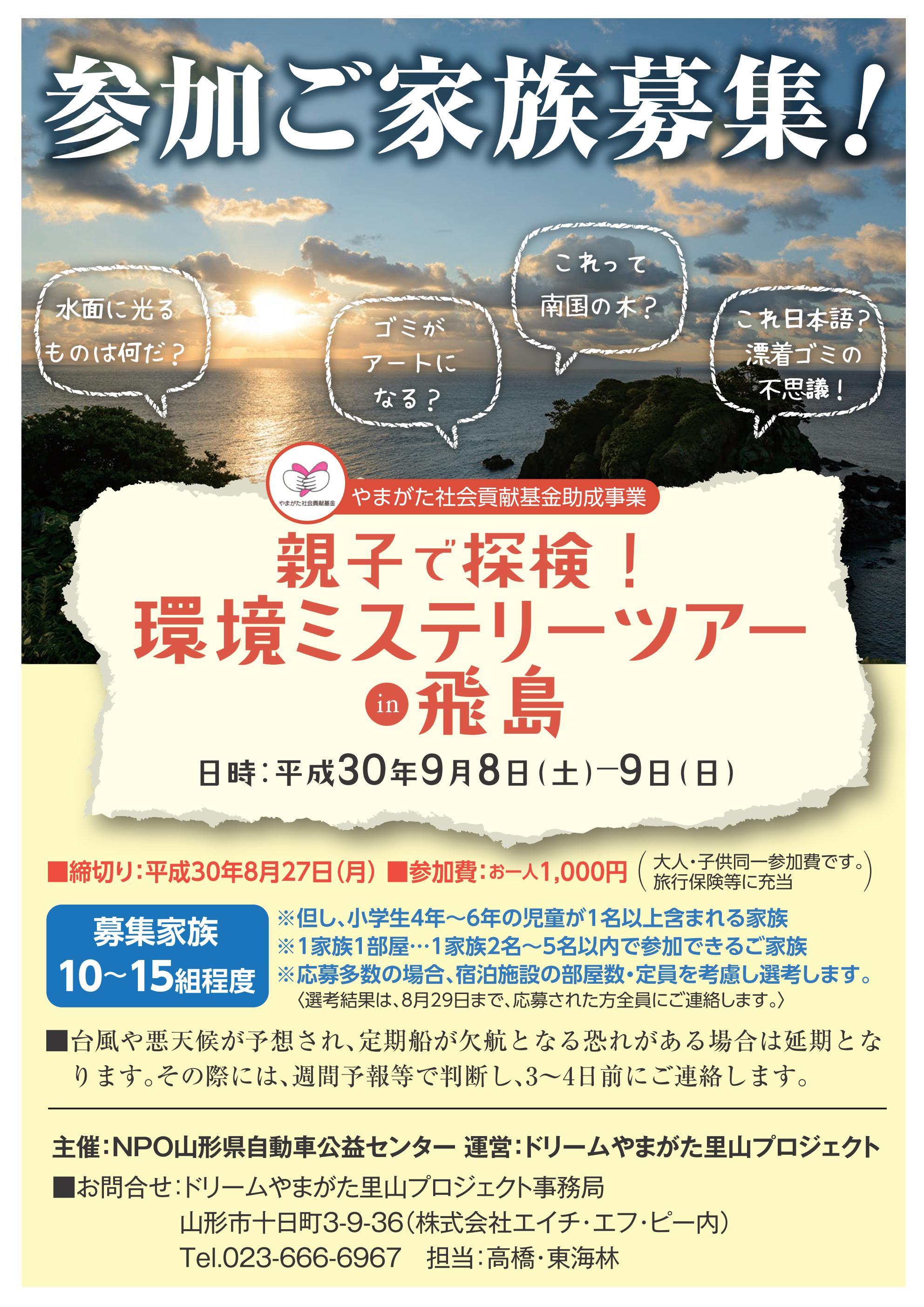 【参加者募集!】親子で探検!環境ミステリーツアーin飛島