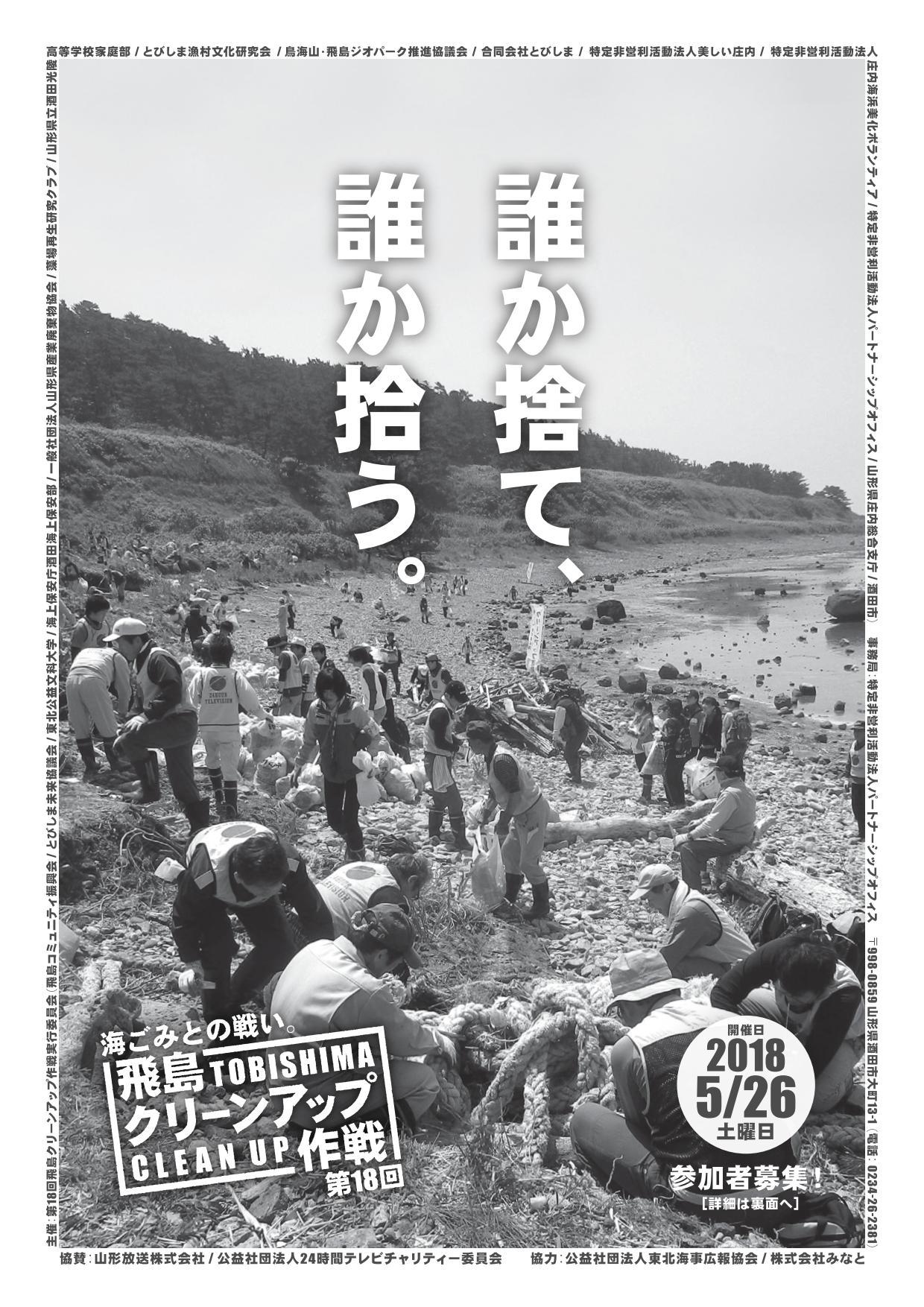 第18回 飛島クリーンアップ作戦 参加者募集!