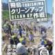 【参加者募集】第19回 飛島クリーンアップ作戦