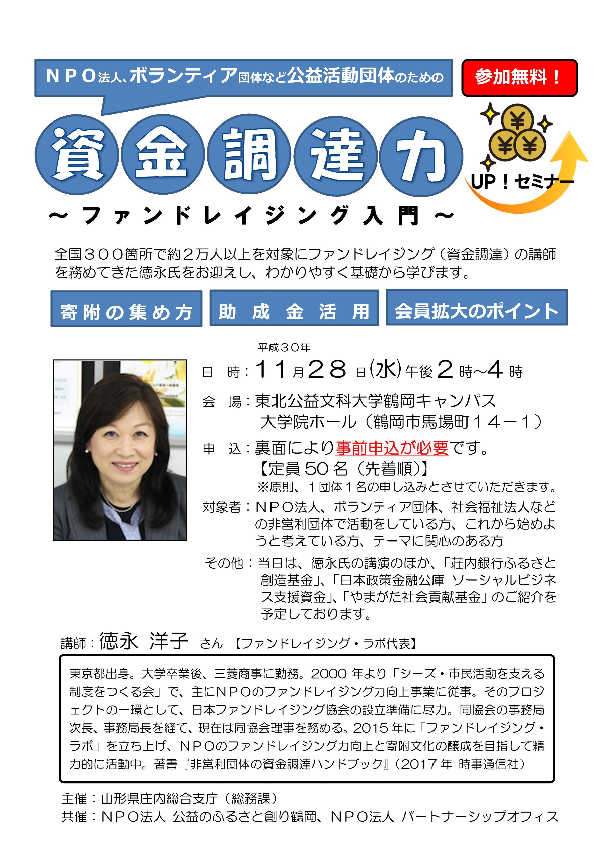 【募集】資金調達力アップセミナーのお知らせ