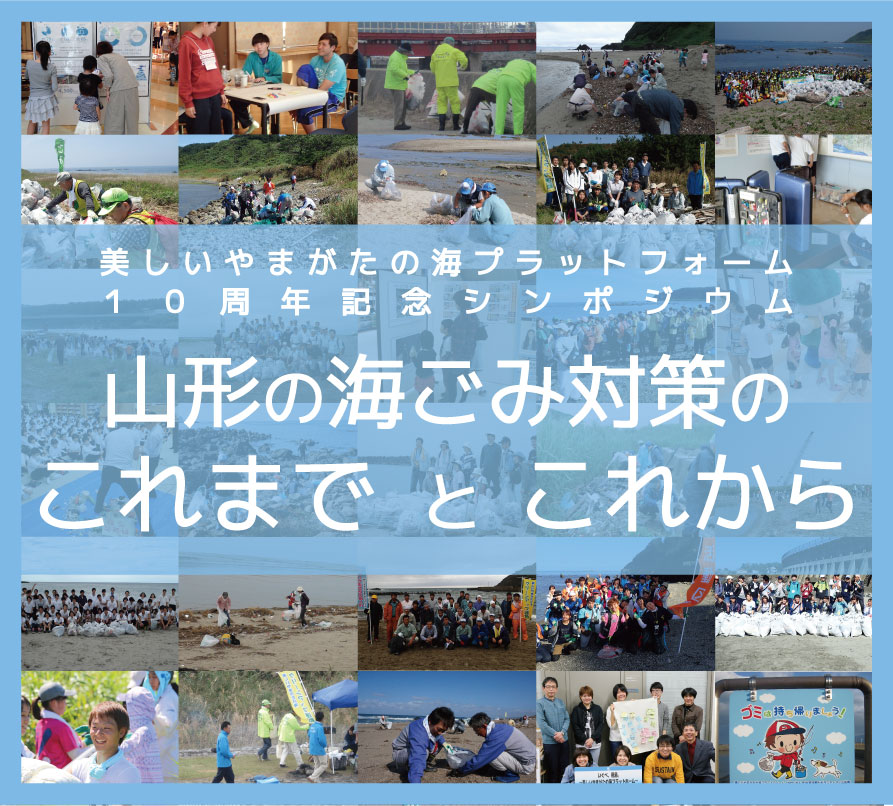 「美しいやまがたの海プラットフォーム10周年記念シンポジウム」開催のお知らせ