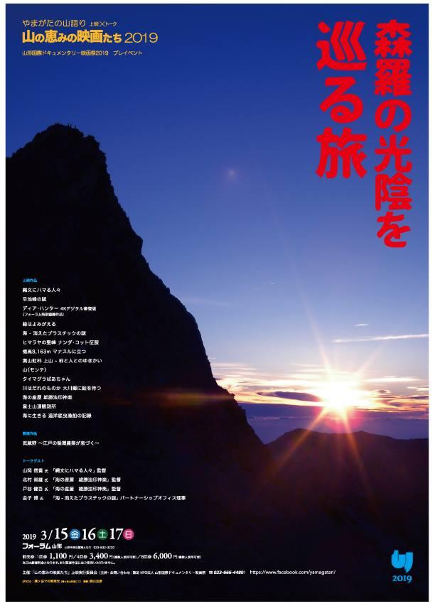 「山の恵みの映画たち 2019」開催のお知らせ
