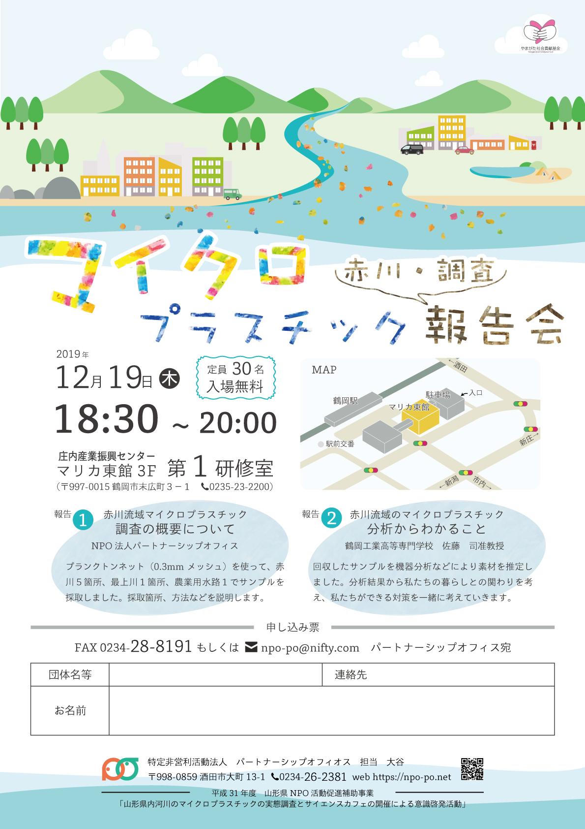 マイクロプラスチック調査報告会(赤川)を開催