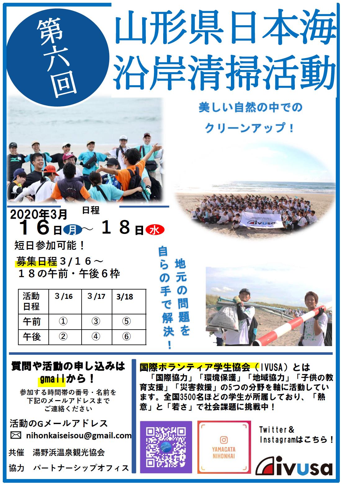 第6回山形県日本海沿岸清掃活動・参加者募集