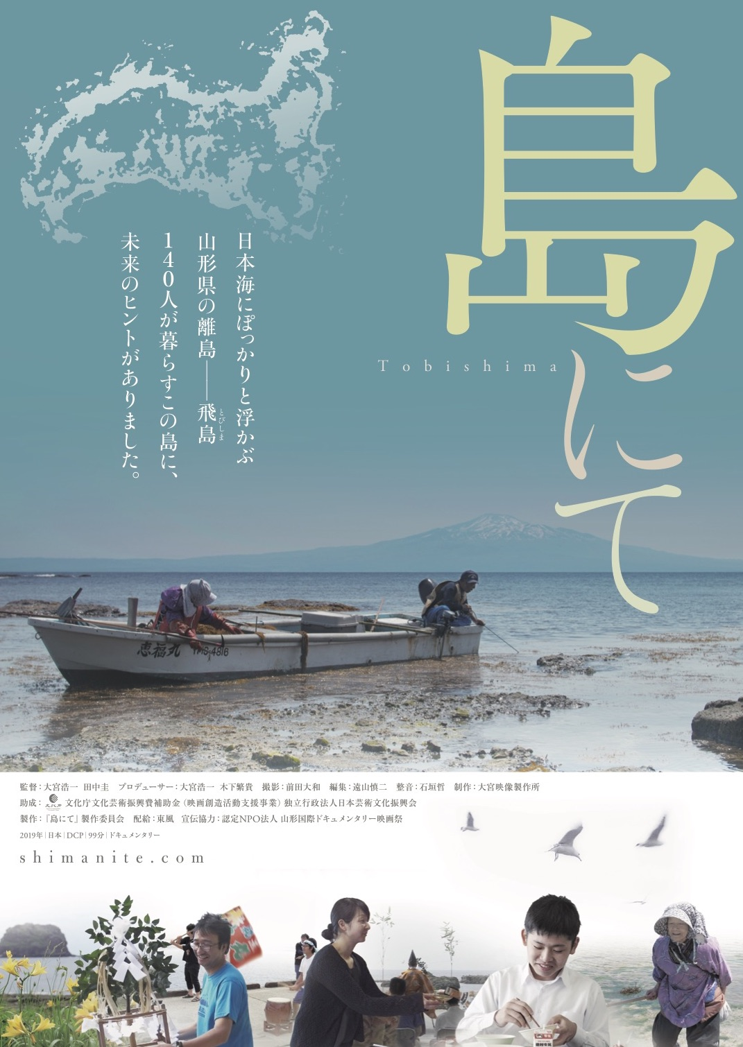 ドキュメンタリー映画「島にて」上映会のお知らせ
