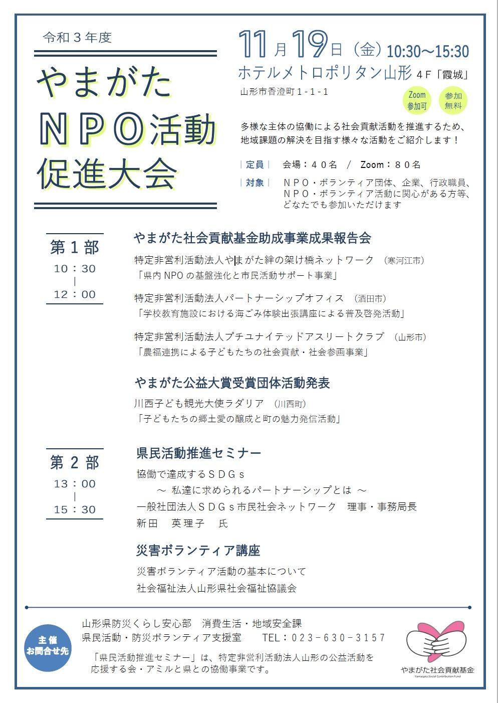 「令和3年やまがたNPO促進大会」開催のお知らせ